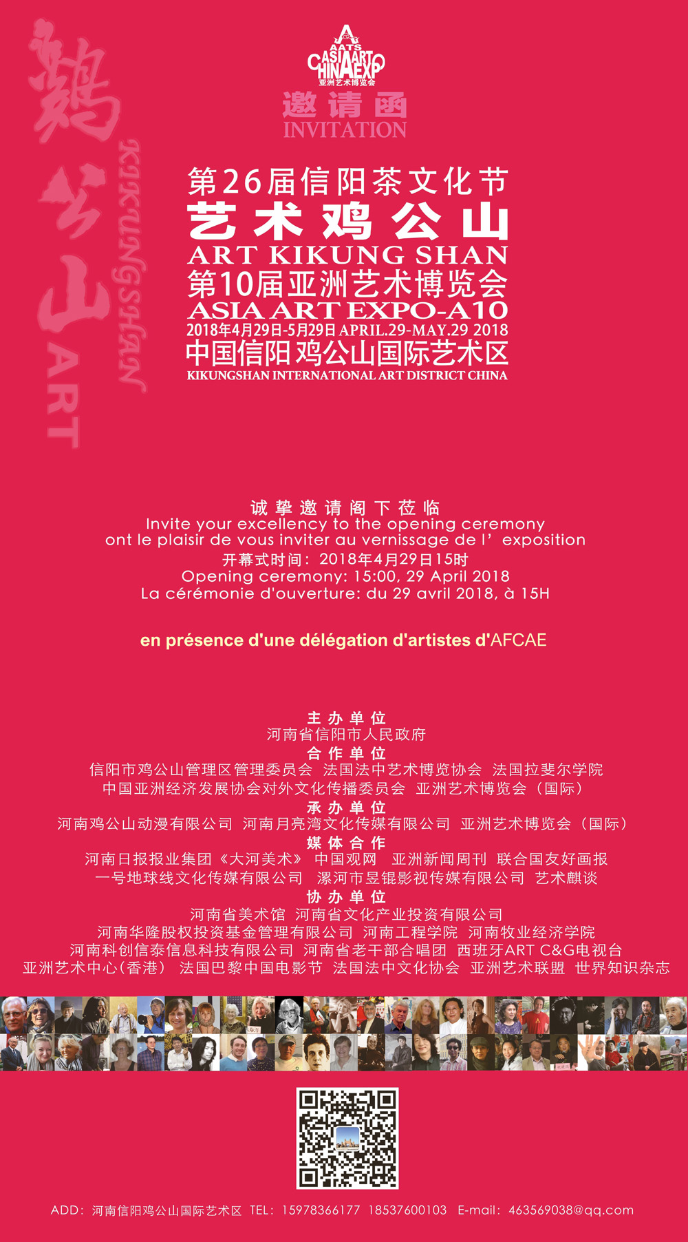 Anne Mussche Expo Chine 2018